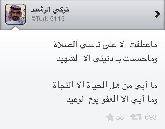 تغريدة رجل الأمن الشهيد #تركي_الرشيد الذي استُشهد أثناء مواجهةٍ مع مطلوبين في مدينة #بريدة!