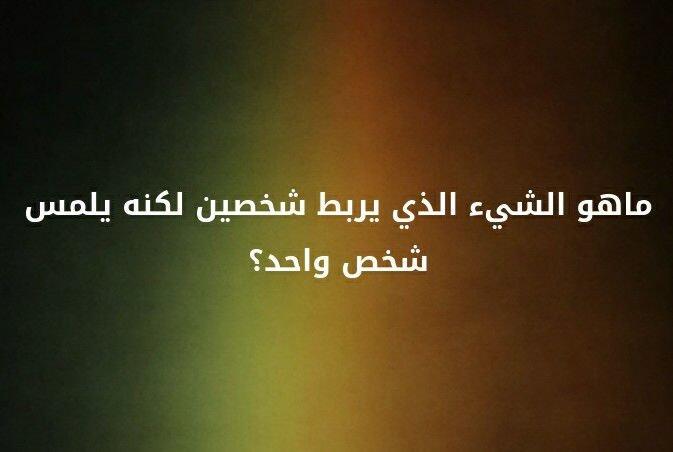 ما هو الشيء الذي يربط شخصين لكنه يلمس شخص واحد؟؟ #لغز