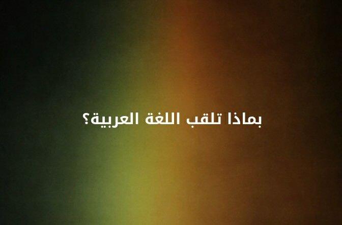 بماذا تلقب اللغة العربية ؟؟ #لغز