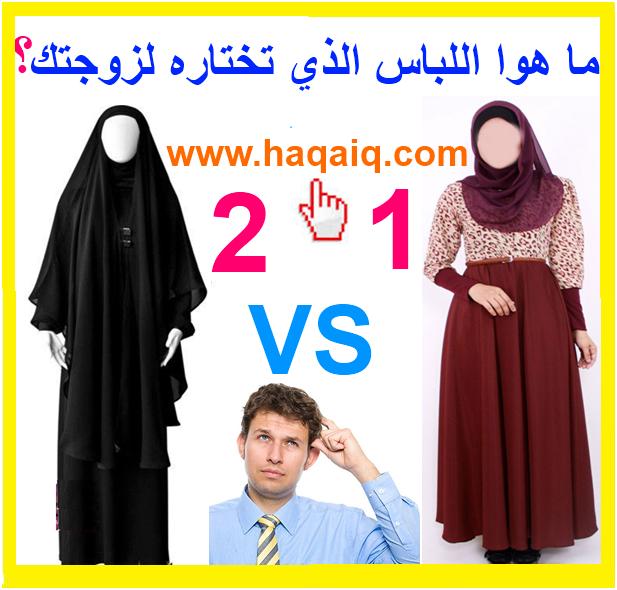 ما هوا اللباس الذي تختاره لزوجتك...؟؟؟