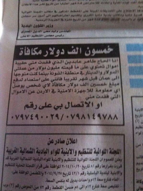 معقول يرجع المليون عشان خمسين الف