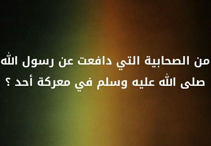 من الصحابية التي دافعت عن رسول الله صلى الله عليه وسلم في معركة أحد ؟؟ #لغز
