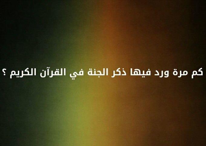 كم مرة ورد فيها ذكر الجنة في القرآن الكريم ؟؟#لغز