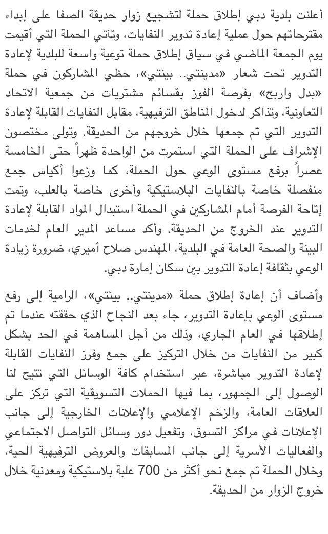 بلدية #دبي تستبدل نفايات بتذاكر وقسائم مشتريات