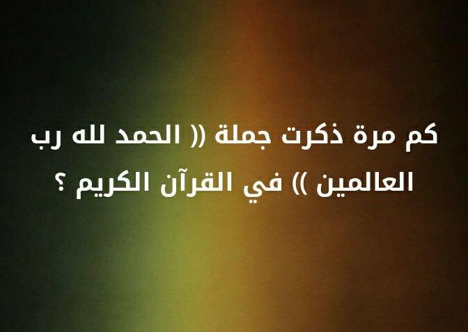 كم مرة ذكرت جملة ((الحمدلله رب العالمين )) في القرآن الكريم ؟؟ #لغز