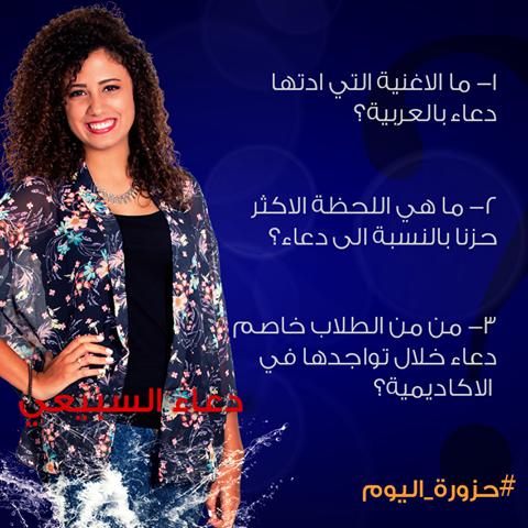 #حزورة_اليوم أجب على الأسئلة التالية حول #دعاء_السباعي من #مصر وأظهر مدى متابعتك لها في #StaracArabia