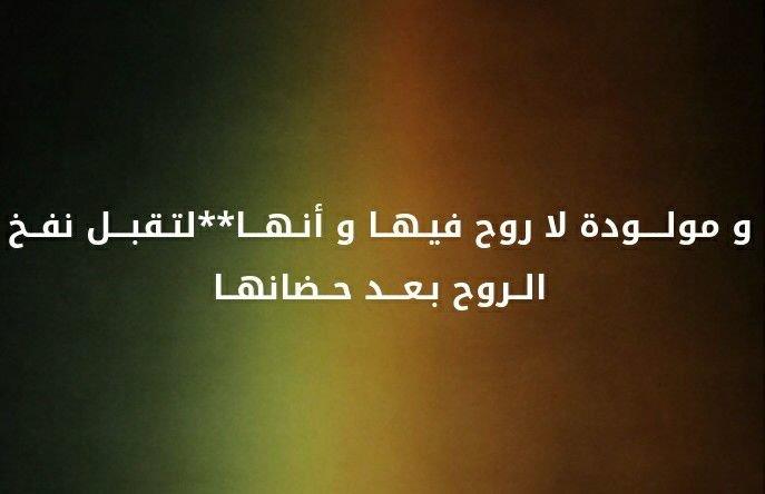 و مولودة لا روح فيها و انها لتقبل نفخ الروح بعد حضانها ؟؟ #لغز