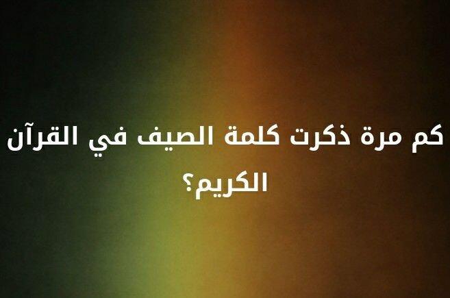 كم مرة ذكرة كلمة الصيف في القرآن الكريم ؟؟ #لغز