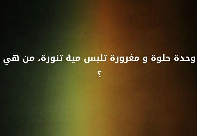 وحدة حلوة و مغرورة تلبس مية تنورة .من هي ؟؟ #لغز