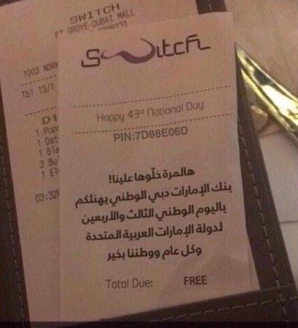 بنك الإمارات دبي الوطني يعيد العملاء بطريقته الخاصة بعيد الاتحاد