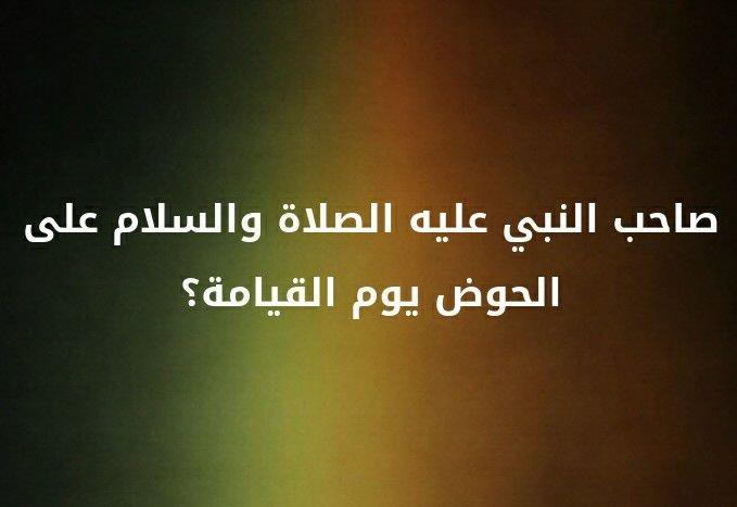 صاحب النبي عليه الصلاة و السلام على الحوض يوم القيامة ؟؟ #لغز