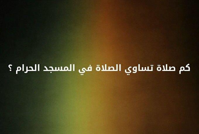 كم صلاة تساوي الصلاة في المسجد الحرام ؟؟ #لغز