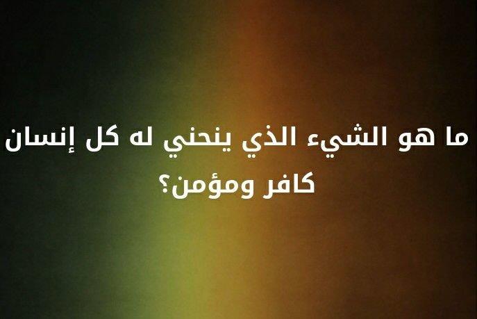 ما هو الشيء الذي ينحني له كل انسان كافر و مؤمن ؟؟ #لغز