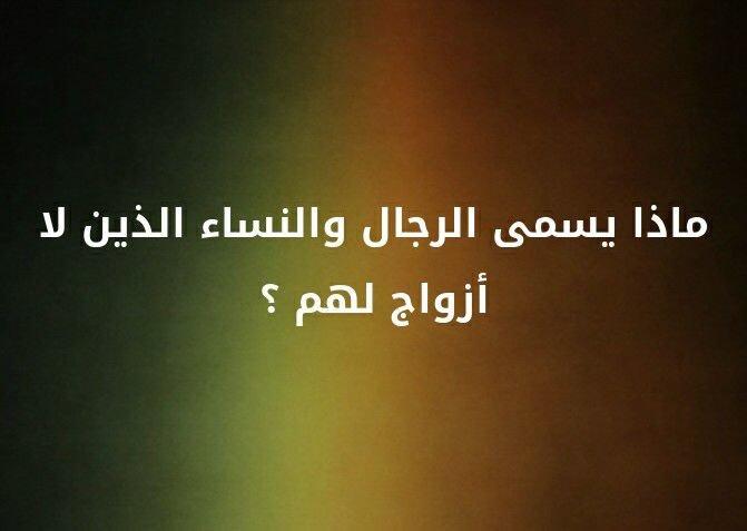 ماذا يسمى الرجال و النساء الذين لا أزواج لهم ؟؟ #لغز