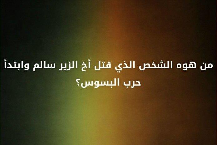 من هو الشخص الذي قتل اخ الزير سالم و ابتدأ حرب البسوس ؟؟ #لغز