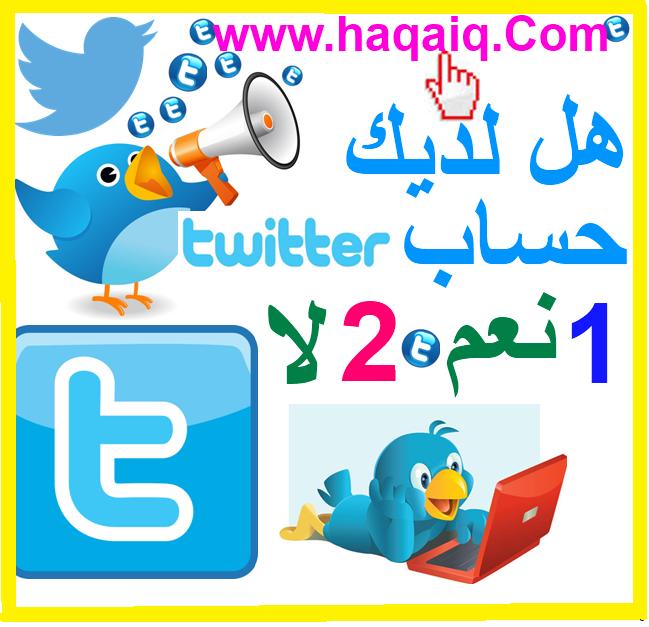 هل لذيك حساب تويتر...؟؟؟