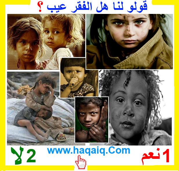 هل الفقر عيب ...؟؟؟
