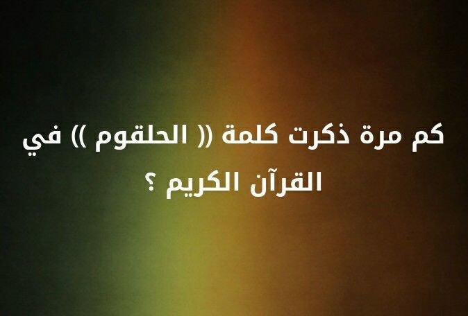 كم مرة ذكرت كلمة ((الحلقوم)) في القرآن الكريم ؟؟ #لغز