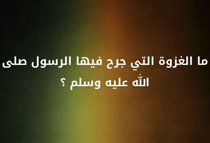 ما الغزوة التي جرح فيها الرسول صلى الله عليه وسلم ؟؟ #لغز