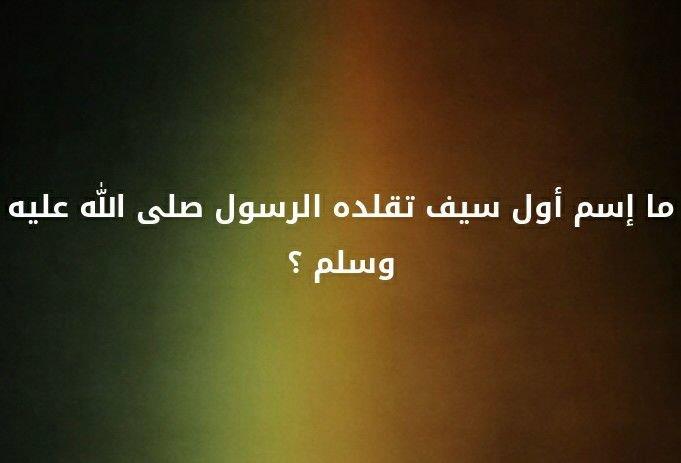ما اسم اول سيف تقلده الرسول صلى الله عليه و سلم؟؟ #لغز
