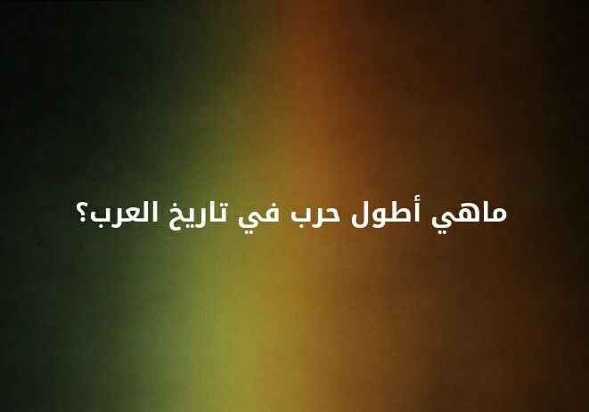 ما هي اطول حرب في تاريخ العرب ؟؟ #لغز