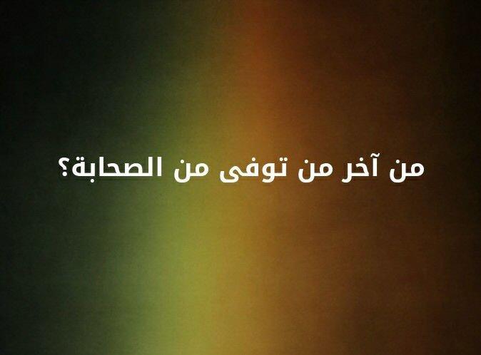 من آخر من توفى من الصحابة ؟؟ #لغز