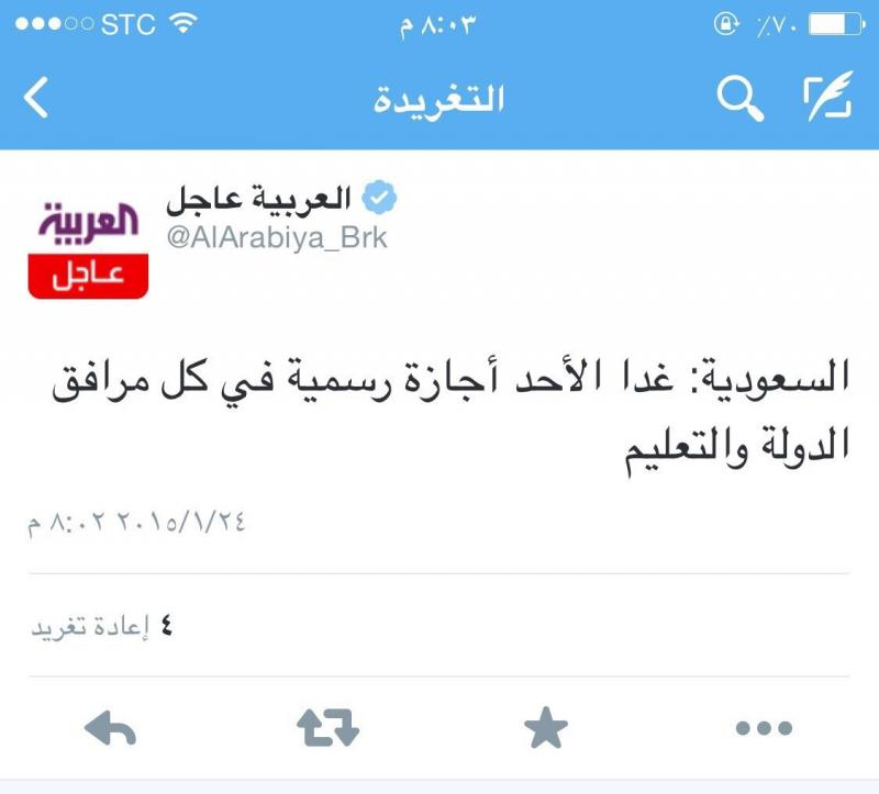 غدا الأحد عطلة في #السعودية #وفاة_خادم_الحرمين_الشريفين