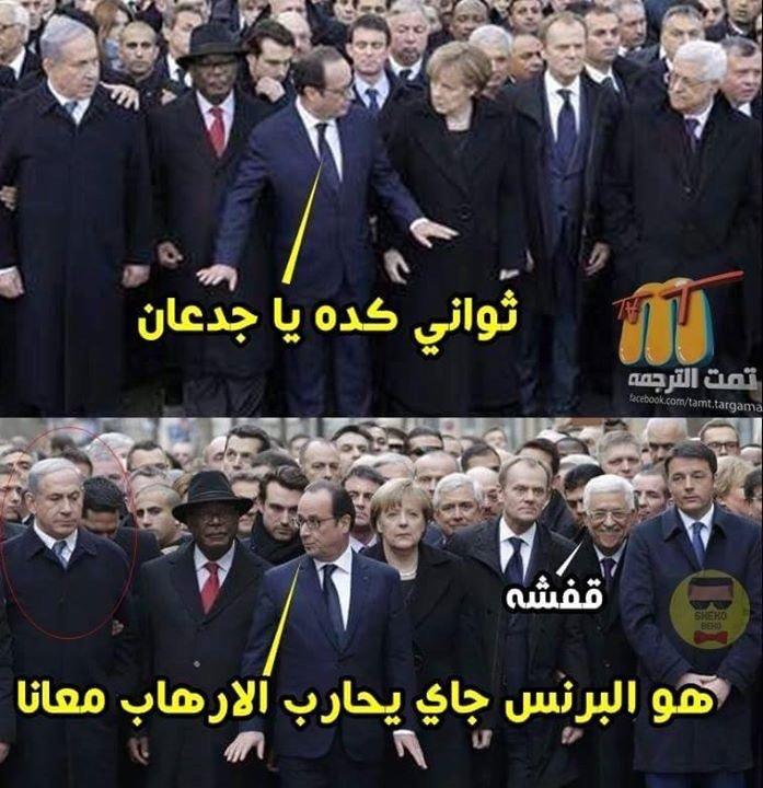 المصريين ما الهم حل #مسيرة_باريس #شارلي_إيبدو