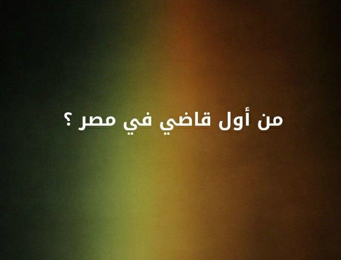 من اول قاضي في مصر؟؟ #لغز
