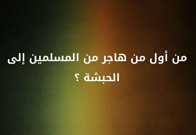 من اول من هاجر من المسلمين الى الحبشة ؟؟ #لغز