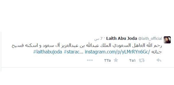 تعزية النجم #ليث_ابو_جوده ل #وفاة_ملك_السعوديه رحمه الله #مشاهير