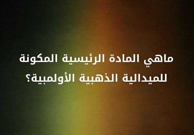 ما هي المادة الرئيسية المكونة للمدالية الذهبية الاولمبية؟ #لغز