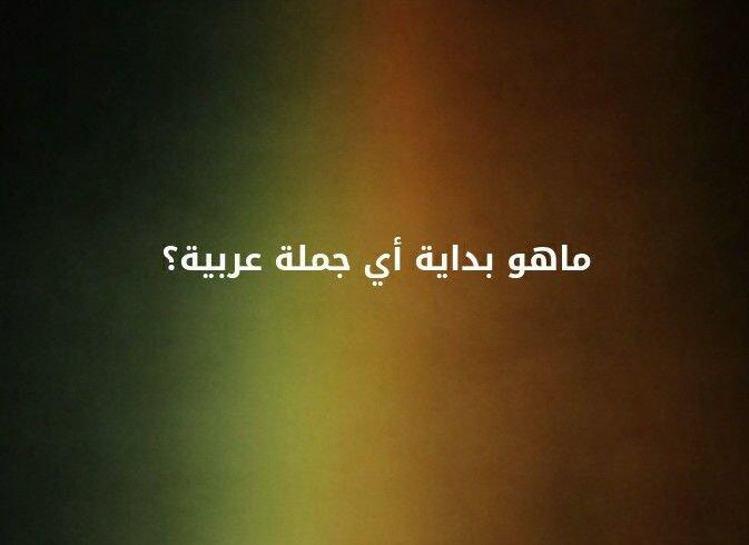 ما هو بداية اي جملة عربية ؟؟ #لغز
