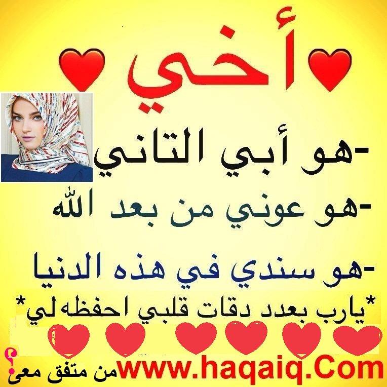 مكانة الاخ عند البنت المسلمة...