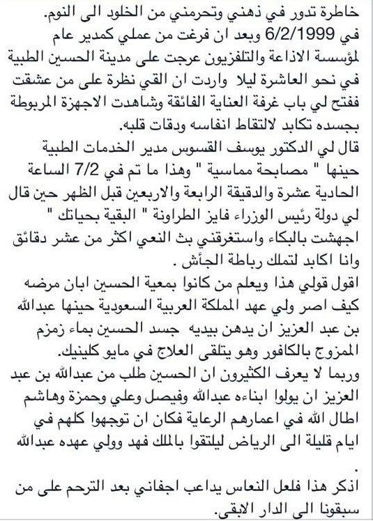 إبراهيم شاهزادة يكتب في نعي الملك عبدالله بن عبدالعزيز #وفاة_خادم_الحرمين_الشريفين