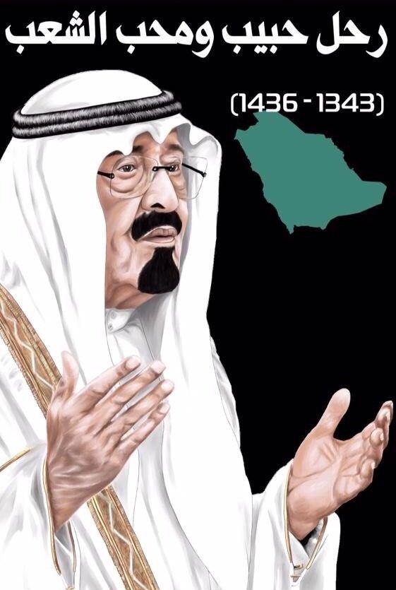 رحل حبيب الشعب ومحب الشعب #وفاة_ملك_السعودية