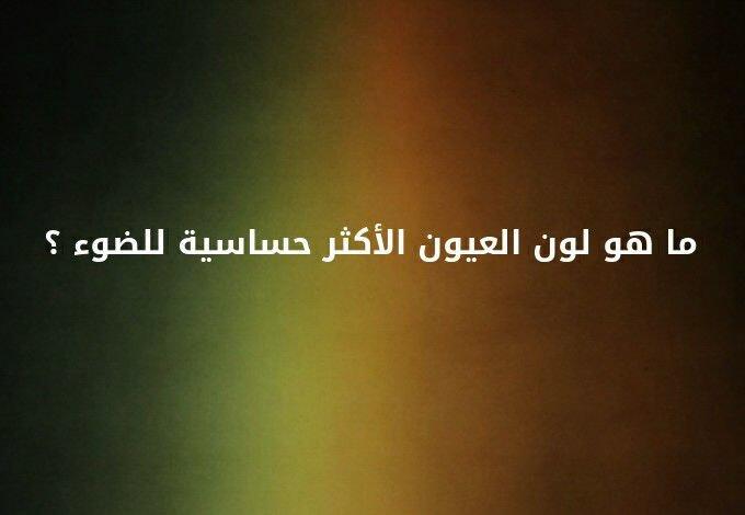 ما هو لون العيون الاكثر حساسية للضوء ؟؟ #لغز