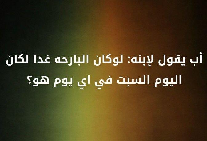 اب يقول لابنه : لو كان البارحه غدا لكان اليوم السبت في اي يوم هو؟؟ #لغز