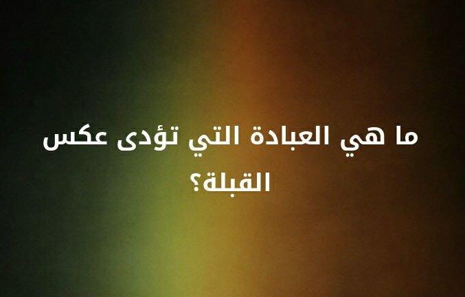 ما هي العبادة التي تؤدى عكس القبلة ؟؟ #لغز