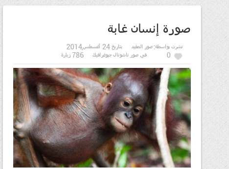 صورة انسان الغابة #غرائب