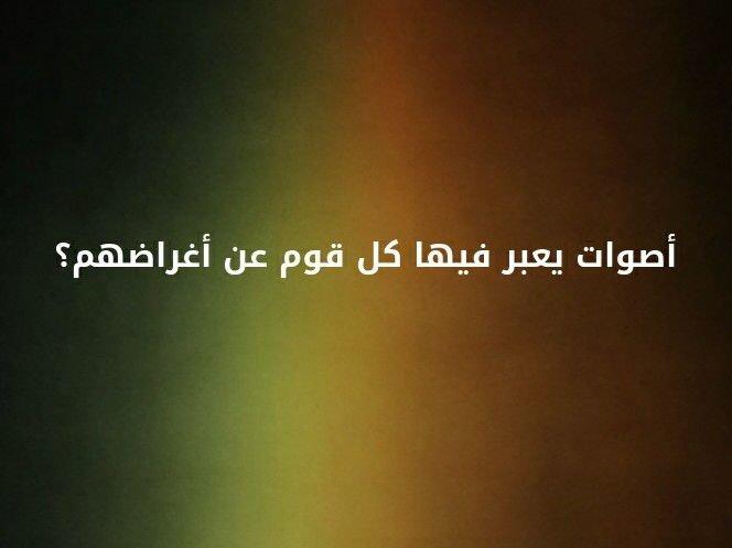 أصوات يعبر فيها كل قوم عن اغراضهم ؟؟ #لغز