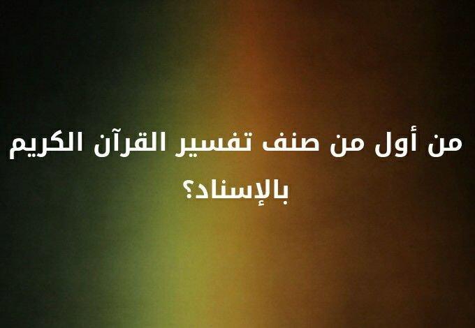 من اول من صنف تفسير القرآن الكريم بالاسناد ؟؟ #لغز