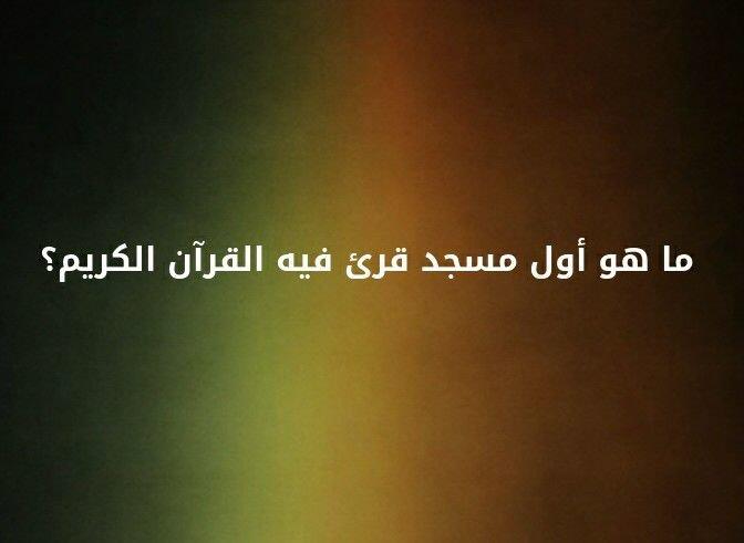 ما هو اول مسجد قرئ فيه القران الكريم؟ #لغز