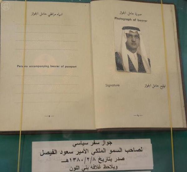 جوز سفر #قديم خاص للأمير سعود الفيصل عام ١٩٦٠م #صور_#قديمة_لزمن_جميل #مشاهير