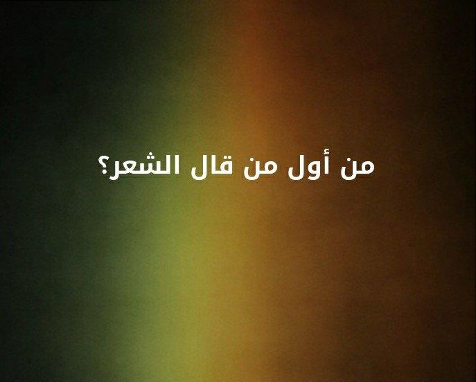 من اول من قال الشعر ؟؟ #لغز