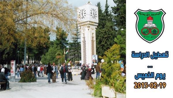 تعطيل الدراسة في الجامعة الأردنية يوم الخميس 19-2-2015 #عاصفة_جنی #الأردن