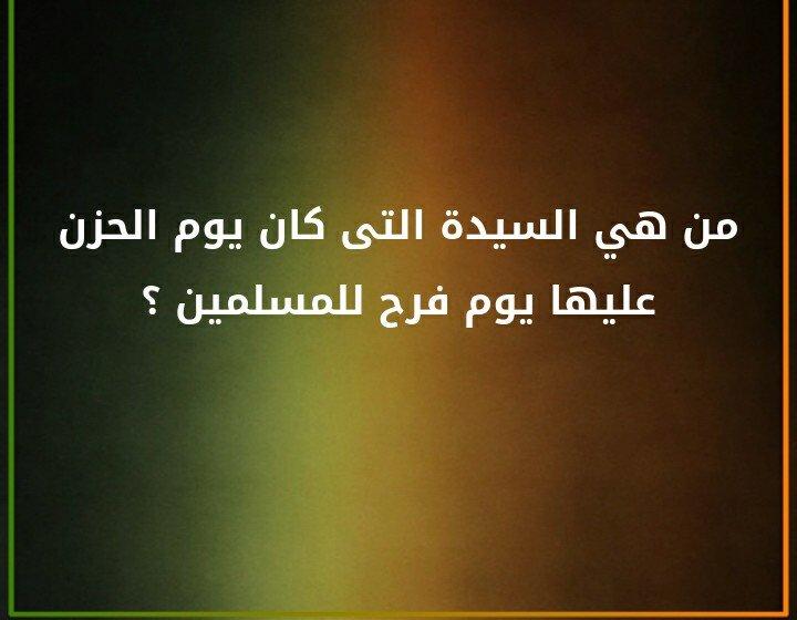 من هي السيدة التي كان يوم الحزن عليها يوم فرح للمسلمين ؟#لغز