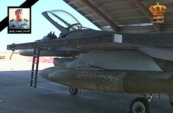 آيات قرآنية وعبارات ضد #داعش على صواريخ الطائرات الأردنية #الأردن #معاذ_الکساسبة