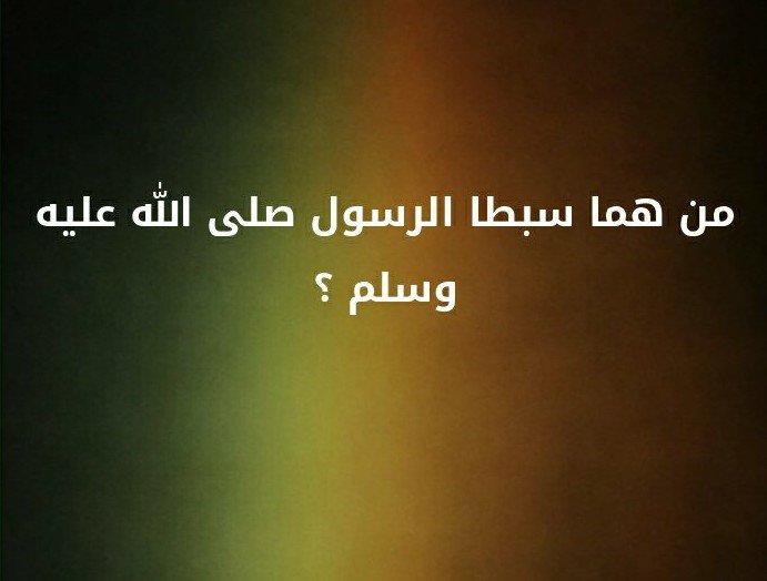 من هما سبطا الرسول صلى الله عليه وسلم ؟؟ #لغز