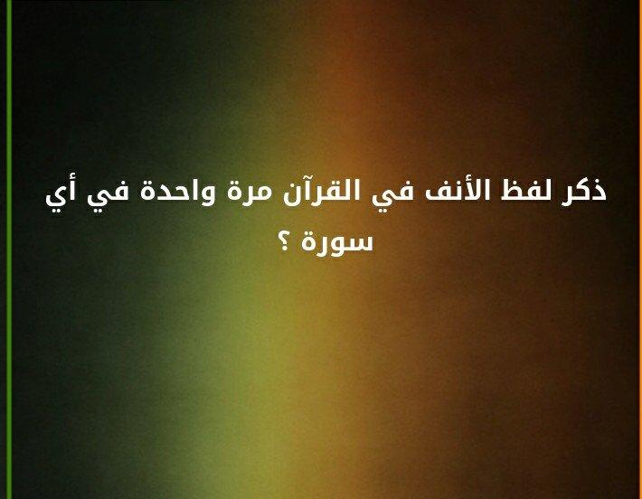 ذكر لفظ الأنف في القرآن مرة واحدة في أي سورة ؟#لغز
